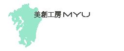 美創工房MYU